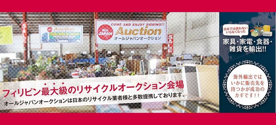 ALL JAPAN AUCTION