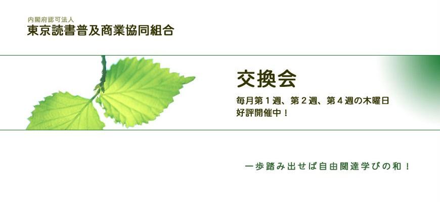 東京読書普及商業協同組合