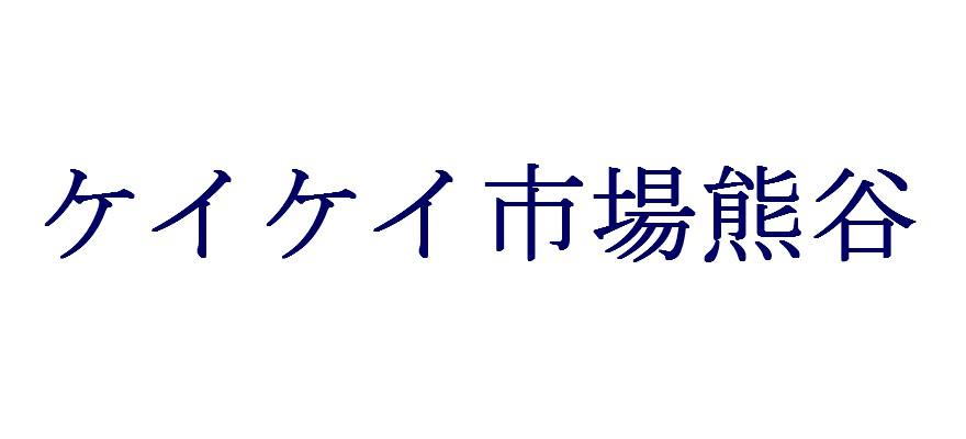 ケイケイ市場熊谷