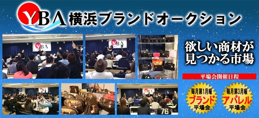 YBA横浜ブランドオークション