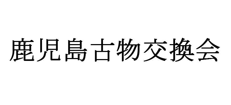 鹿児島古物交換会