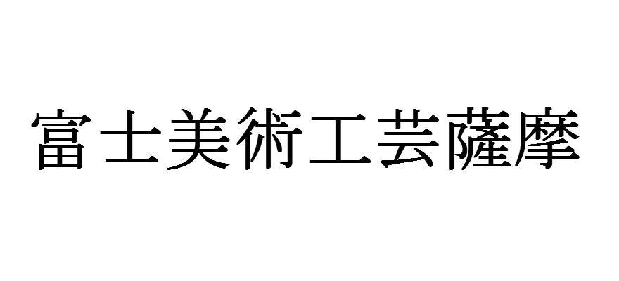 富士美術工芸薩摩
