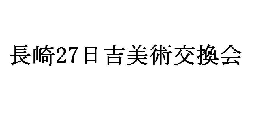 長崎27日古美術交換会