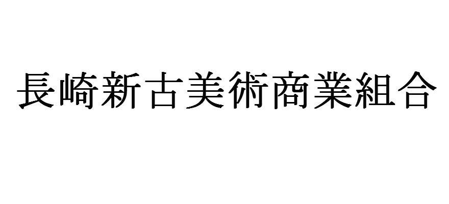 長崎新古美術商業組合