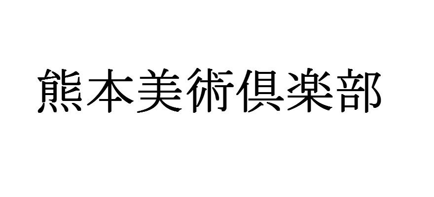 熊本美術倶楽部