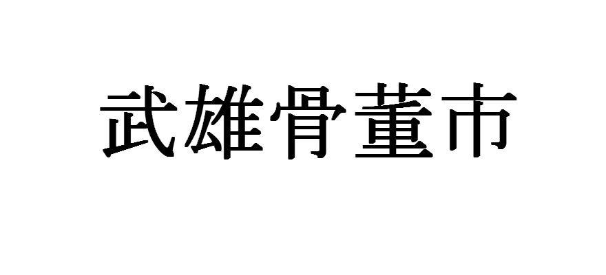 武雄骨董市
