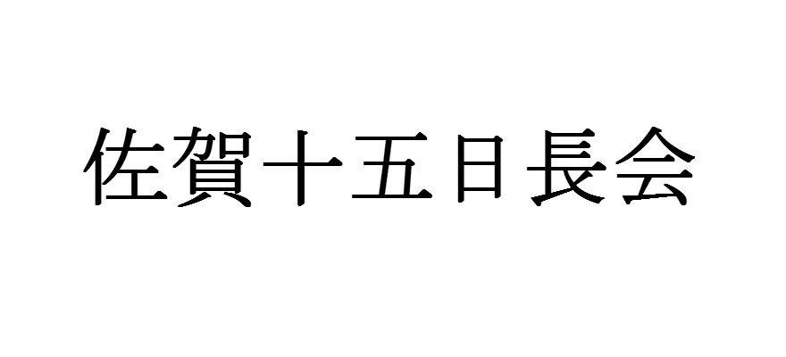 佐賀十五日長会