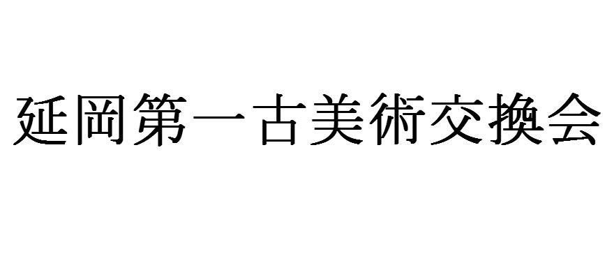 延岡第一古美術交換会