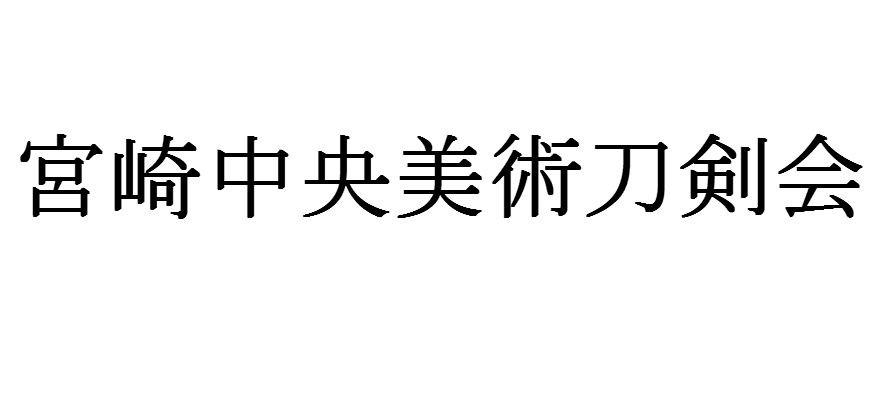 宮崎中央美術刀剣会