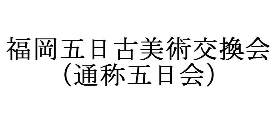 福岡五日古美術交換会(通称五日会)