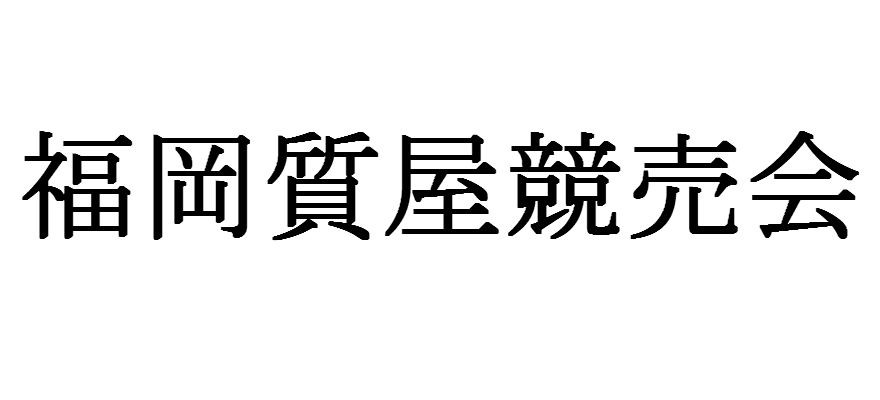 福岡質屋競売会