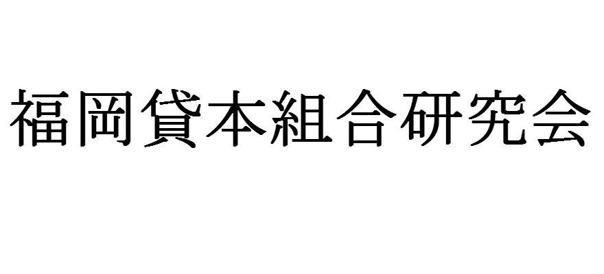 福岡貸本組合研究会