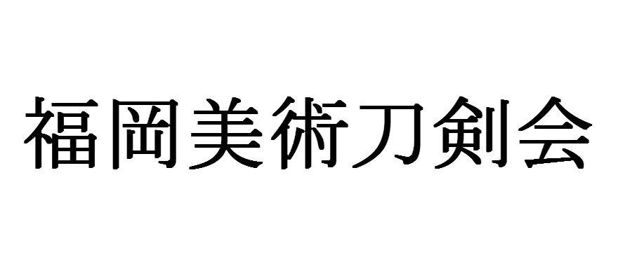 福岡美術刀剣会