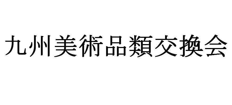 九州美術品類交換会