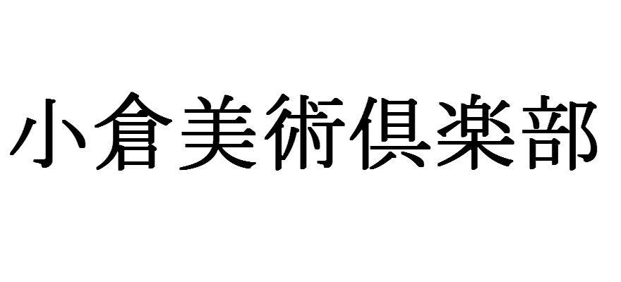 小倉美術倶楽部
