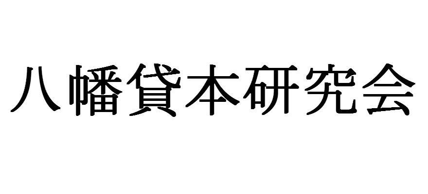 八幡貸本研究会