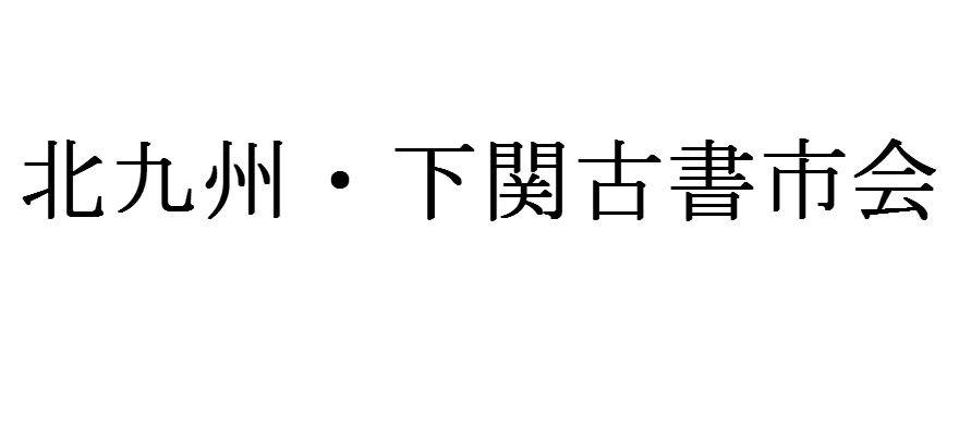 北九州・下関古書市会