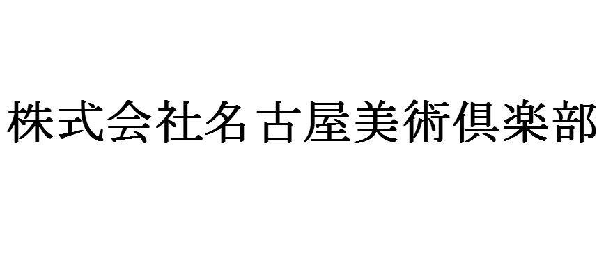 株式会社名古屋美術倶楽部