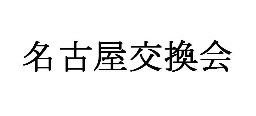 名古屋交換会