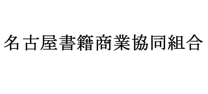 名古屋書籍商業協同組合