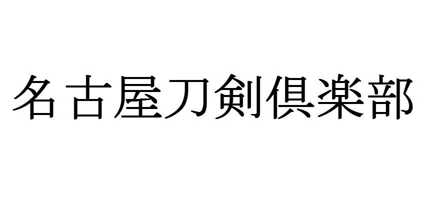 名古屋刀剣倶楽部