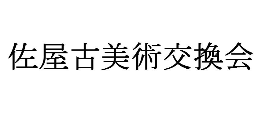 佐屋古美術交換会