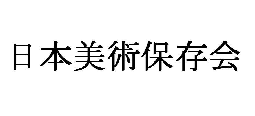 日本美術保存会