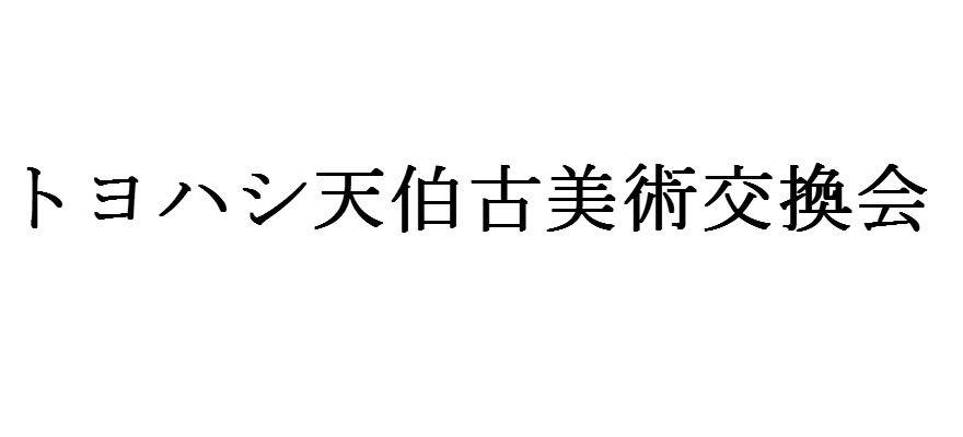 トヨハシ天伯古美術交換会