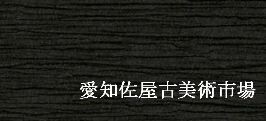 愛知佐屋古美術市場