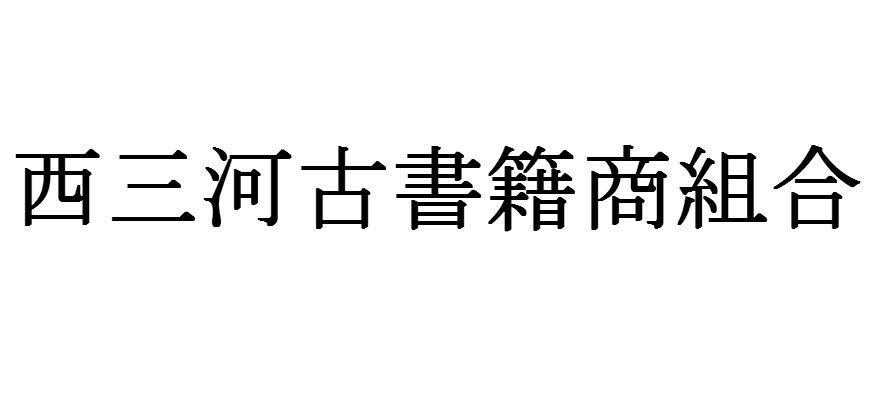 西三河古書籍商組合