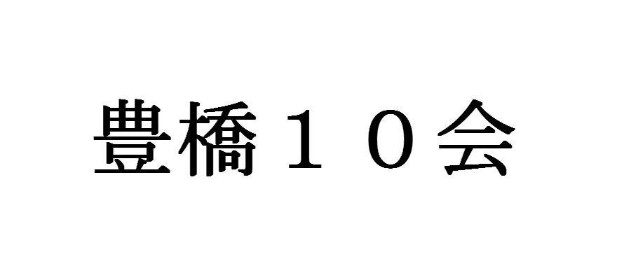 豊橋10会