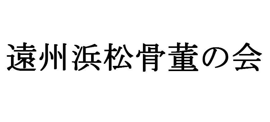 遠州浜松骨董の会