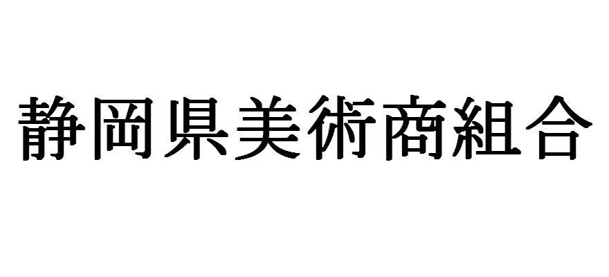 静岡県美術商組合