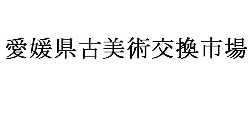 愛媛県古美術交換市場