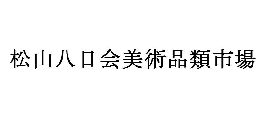 松山八日会美術品類市場