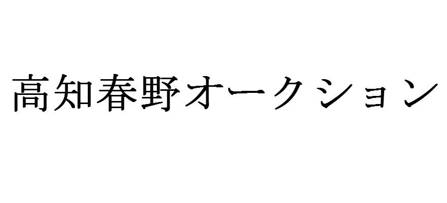 高知春野オークション