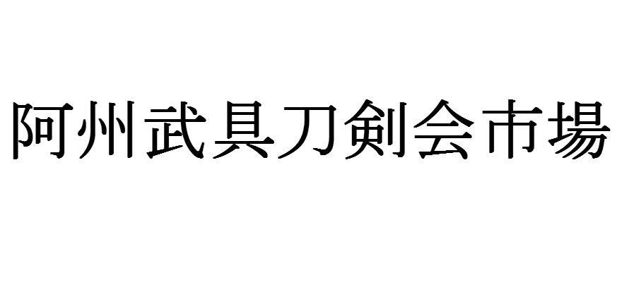 阿州武具刀剣会市場