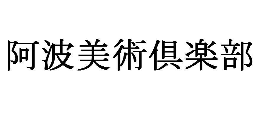 阿波美術倶楽部