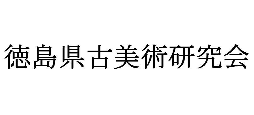 徳島県古美術研究会