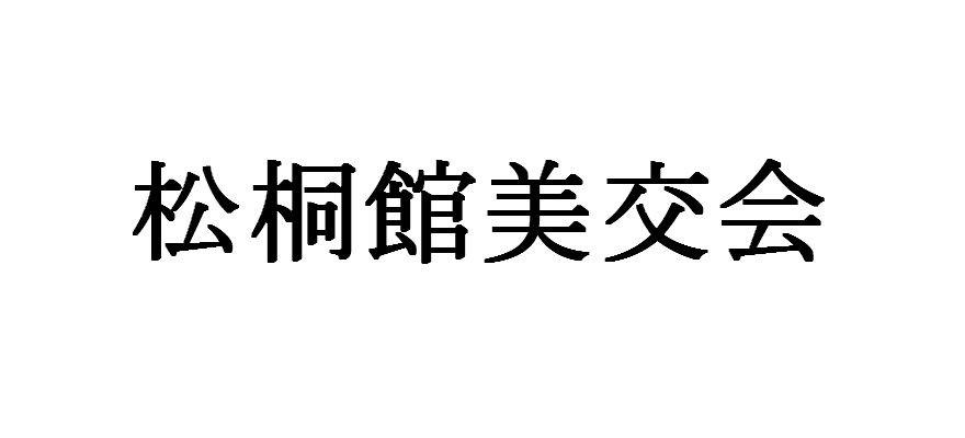 松桐館美交会