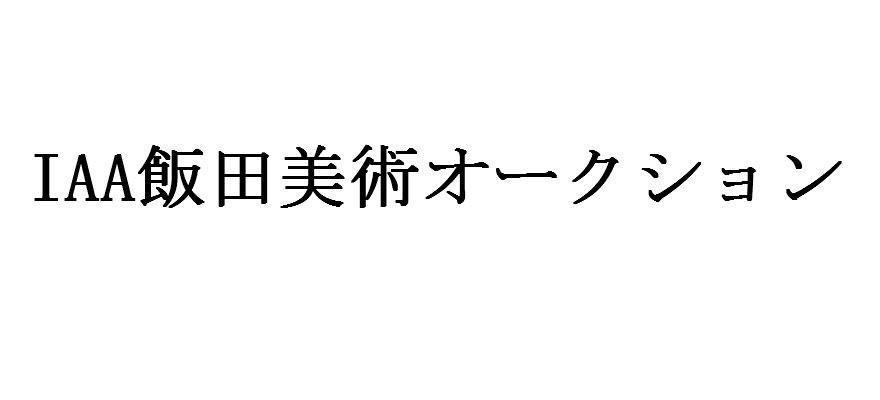 IAA飯田美術オークション