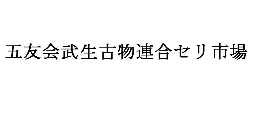 五友会武生古物連合セリ市場