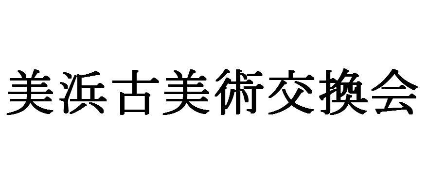 美浜古美術交換会
