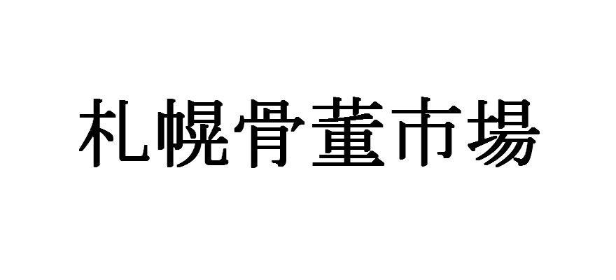 札幌骨董市場