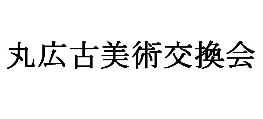 丸広古美術交換会