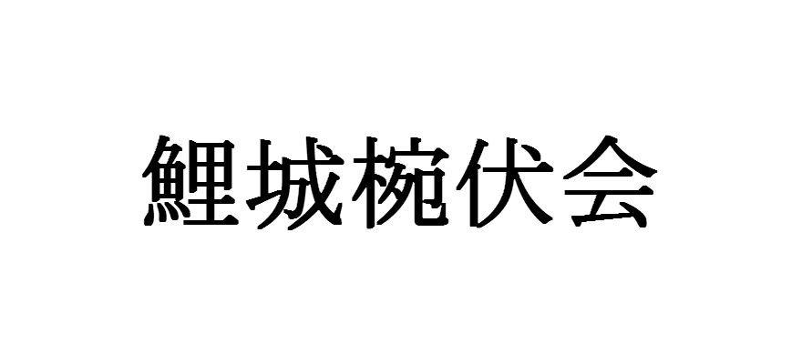 鯉城椀伏会