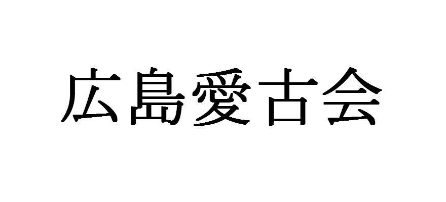 広島愛古会