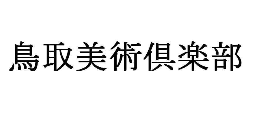 鳥取美術倶楽部