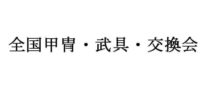 全国甲冑・武具・交換会