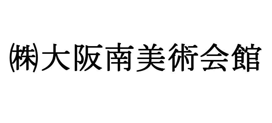 ㈱大阪南美術会館